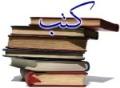 كتب ومخطوطات الصادق