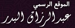الشيخ عبد الرزاق البدر