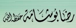 الشيخ رضا بو شامة