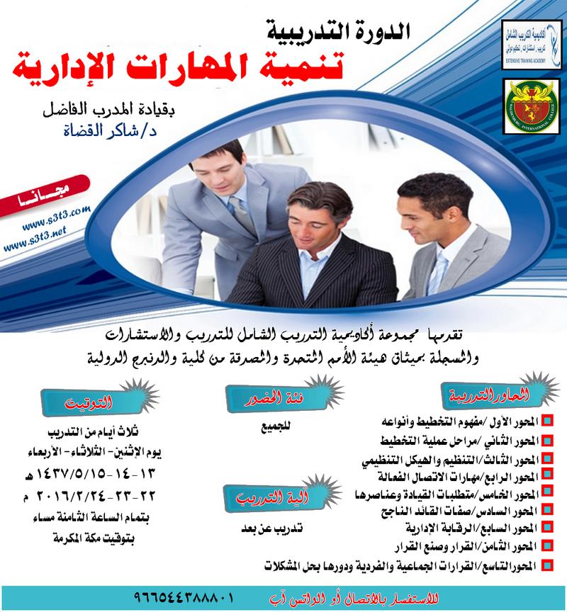 الدورة التدريبية (تنمية المهارات الإدارية) بقيادة المدرب الفاضل : د/شاكر القضاة 5/13هـ(مجاناً للجميع )