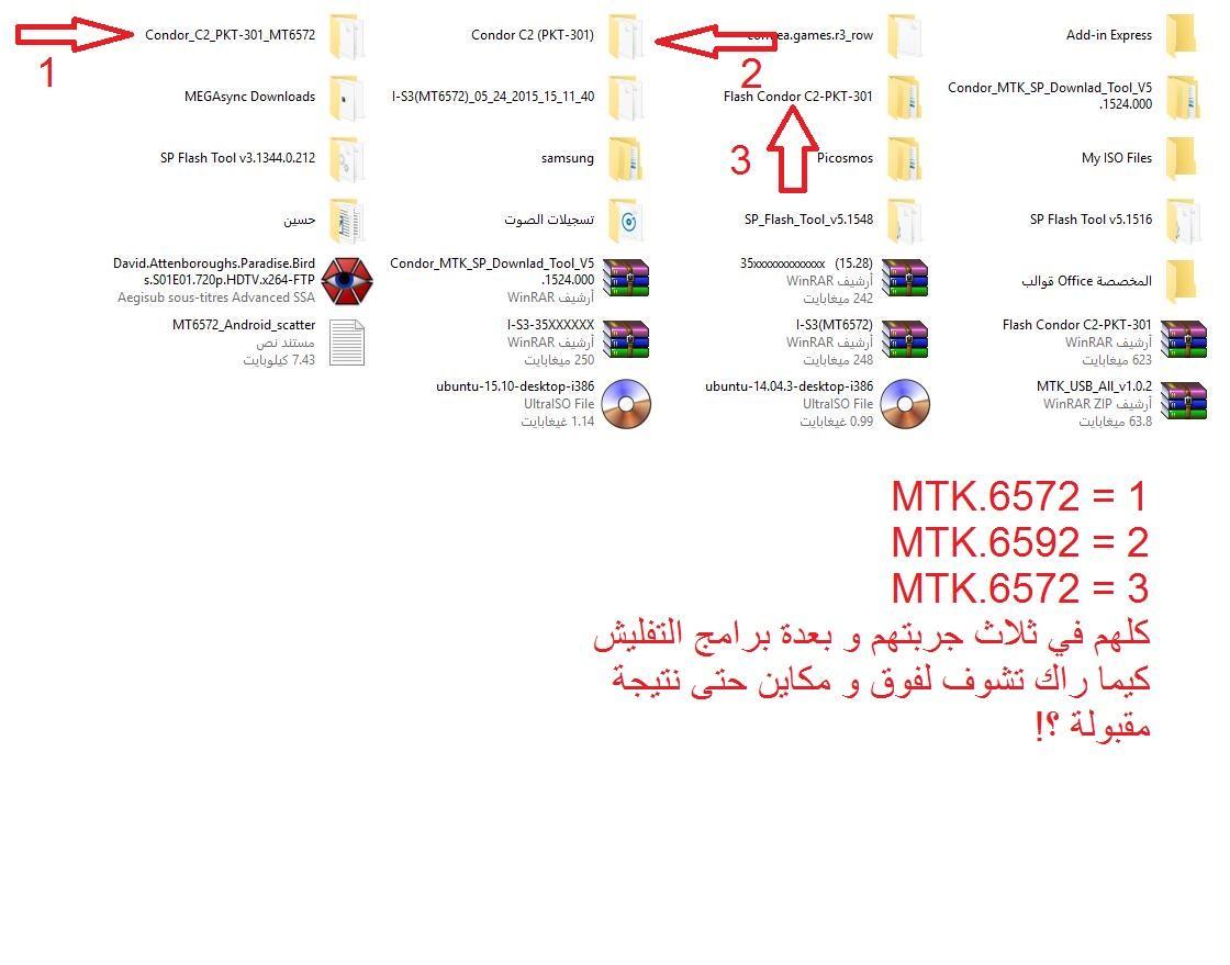 مشكلة : في برنامج التفليش SP_Flash_Tool_v5.1548 عند تفليش هاتف condor c2 pkt-301