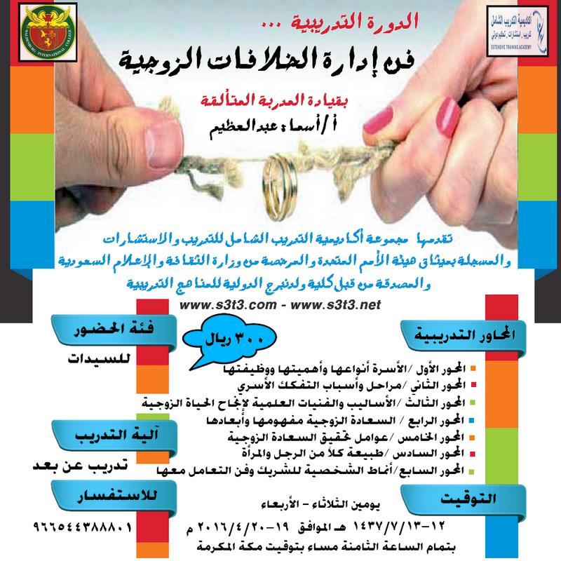 البرنامج التدريبي إدارة الخلافات الزوجية
