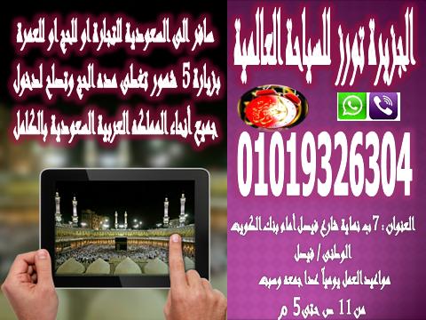 للحج والعمرة وزيارات السعودية الآن 460883431.png