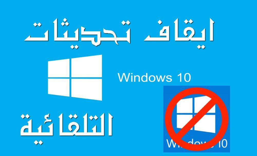 طريقة ايقاف التحديثات فى Stop updates in Windows 10