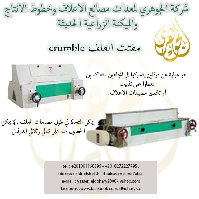 مفتت العلف شركة الجوهري Crumble 509701218.jpg