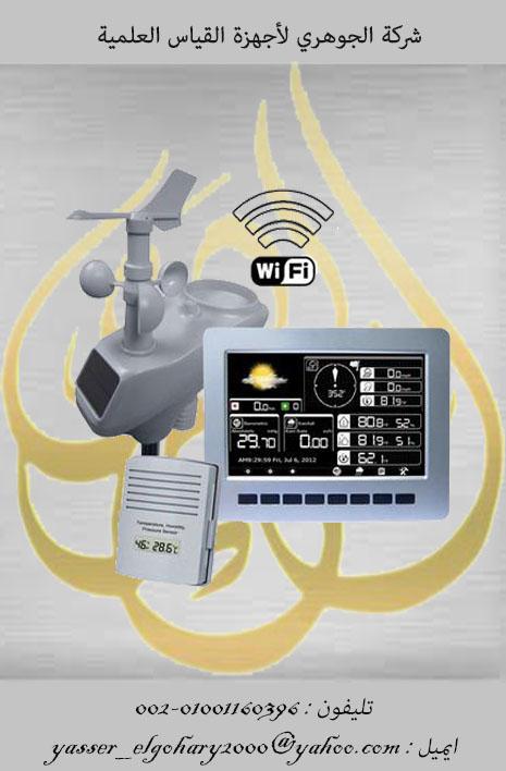 جهاز قياس الطقس اللاسلكى المزود 706357965.jpg