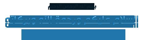 الابعاد Quran 2016 214973485.png