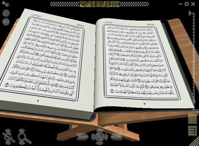 الابعاد Quran 2016 917603751.jpg