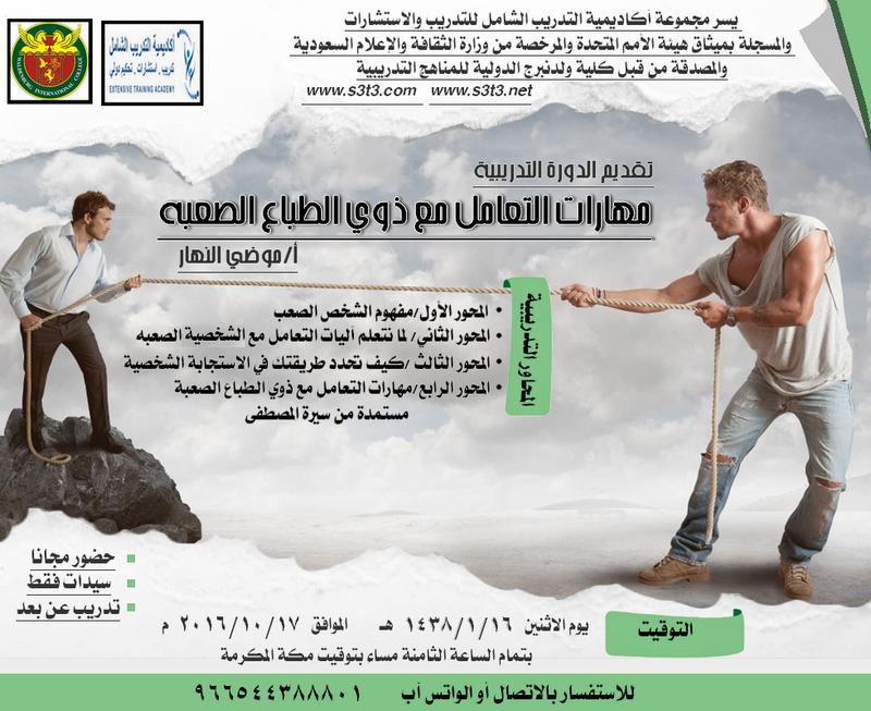 الدورة التدريبية (مهارات التعامل مع ذوي الطباع الصعبه) بقيادة المدربة الفاضلة : أ/مو