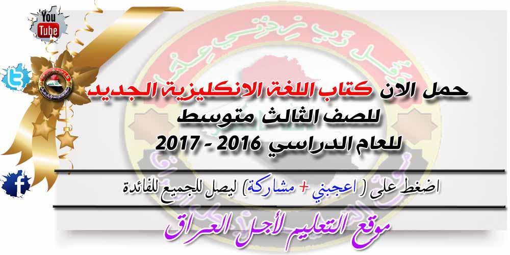 حمل  الان  كتاب اللغة الانكليزية الجديد للصف الثالث  متوسط  للعام الدراسي  2016 - 2017  English for Iraq