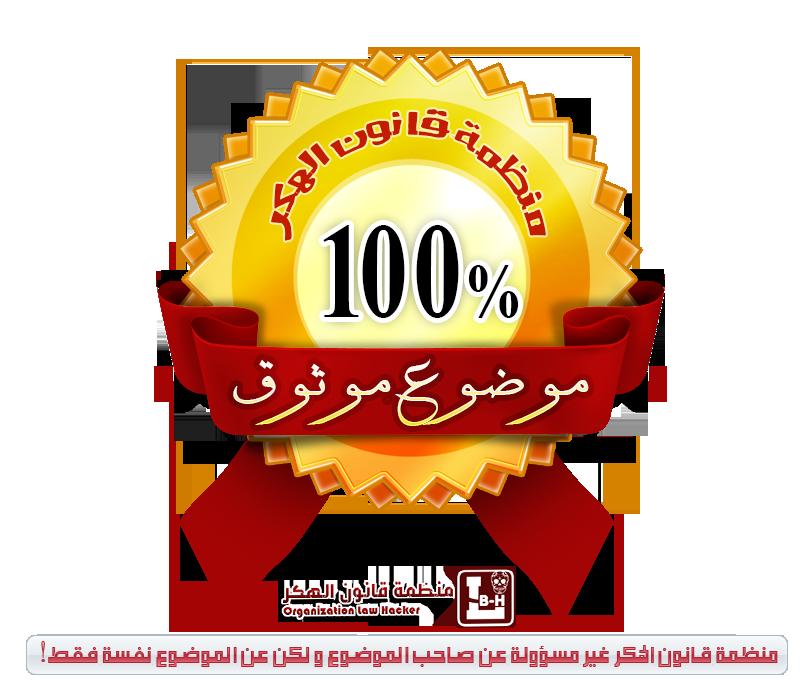 تطبيق منظمة قانون الهكر 162266475.png