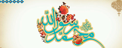 صلى الله على محمد وآله وسلم عدد مرات النقر : 1,391 عدد  مرات الظهور : 3,277,709
