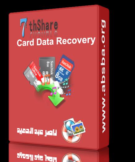 استرداد الذاكرة 7thShare Card Data Recove 2018,2017 913855155.png