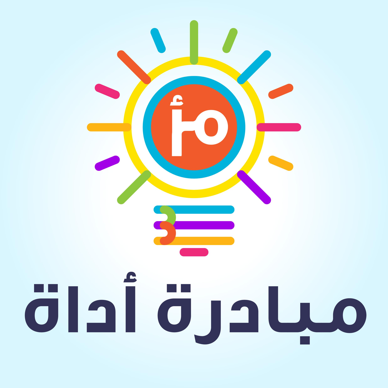 مبادرة أداة التطوعية 944802078.png