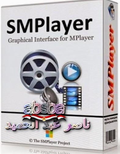 الصوتية الفيديوهات SMPlayer 17.2.0 Stable Multilin 2018,2017 904114721.jpg