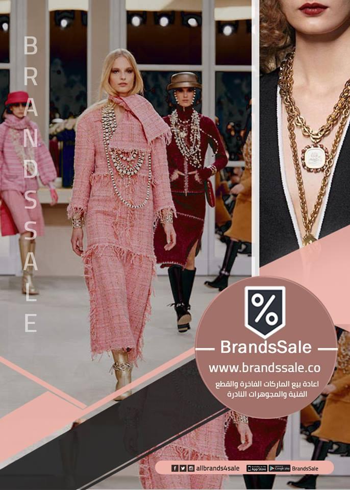 5460f05df الماركات العالمية | شنط شانيل | تطبيق BrandsSale لبيع وشراء الماركات  العالمية الجديدة