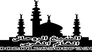 روحاني بالكويت 002/01285087337