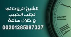 الحبيب بسرعة عجيبة/ 002/01285087337