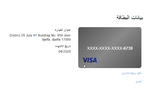 uquid والحصول بطاقة فيزا افتراضية 138571380.png