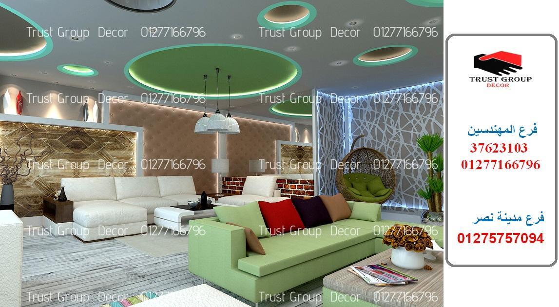 شركة ديكور فى التجمع – شركة ديكور  فى مصر الجديدة ( للاتصال 01277166796) 552452916