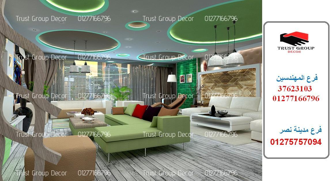 شركة ديكور فى التجمع – شركة ديكور  فى مصر الجديدة ( للاتصال 01277166796) 879901103