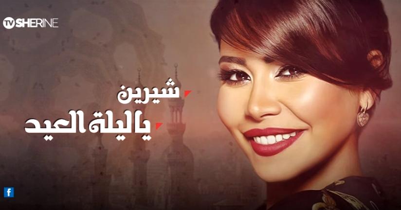 اغنية شيرين عبد الوهاب ياليلة العيد