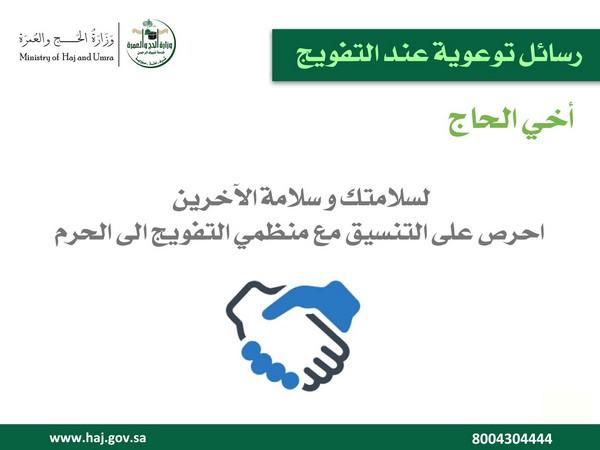 الرسائل التوعوية التفويج))