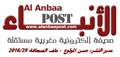 Al anbaa Post الأنباء بوست
