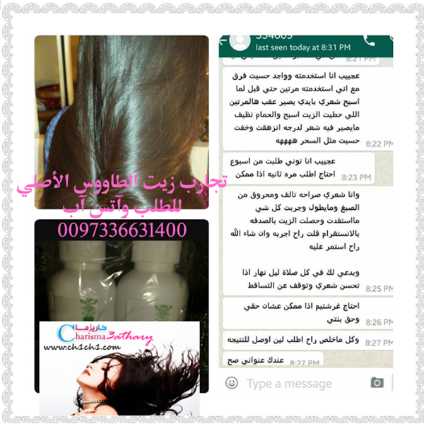زيت الطاووس الطبيعي من عذاري لعلاج جميع مشاكل الشعر 920951128