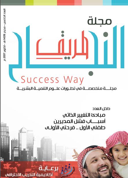 مجلة طريق النجاح_ العدد الخامس