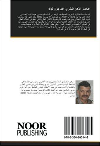 إصدار جديد عن التجريبية وفلسفة الطبيعة