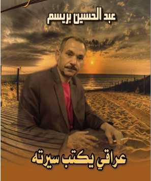 عراقي يكتب سيرته / ياسمين خضر حمود