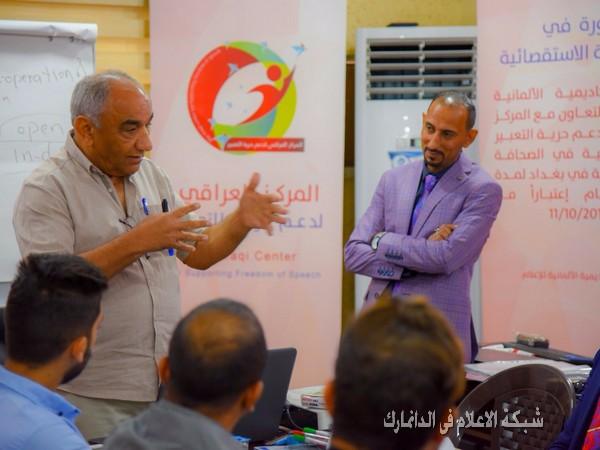 انطلاق دورة الصحافة الاستقصائية في بغداد بمشاركة ١٢ مؤسسة إعلامية
