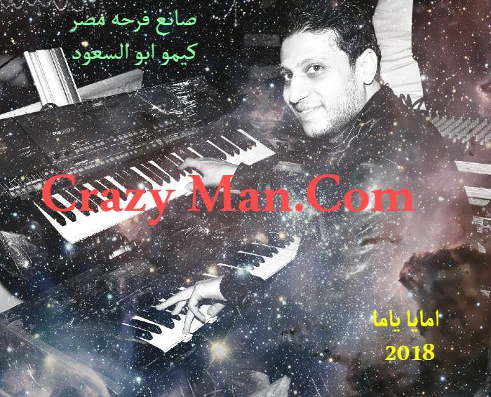 امايا ياما بالتوزيع الجديد الموسيقار كيمو ابو السعود