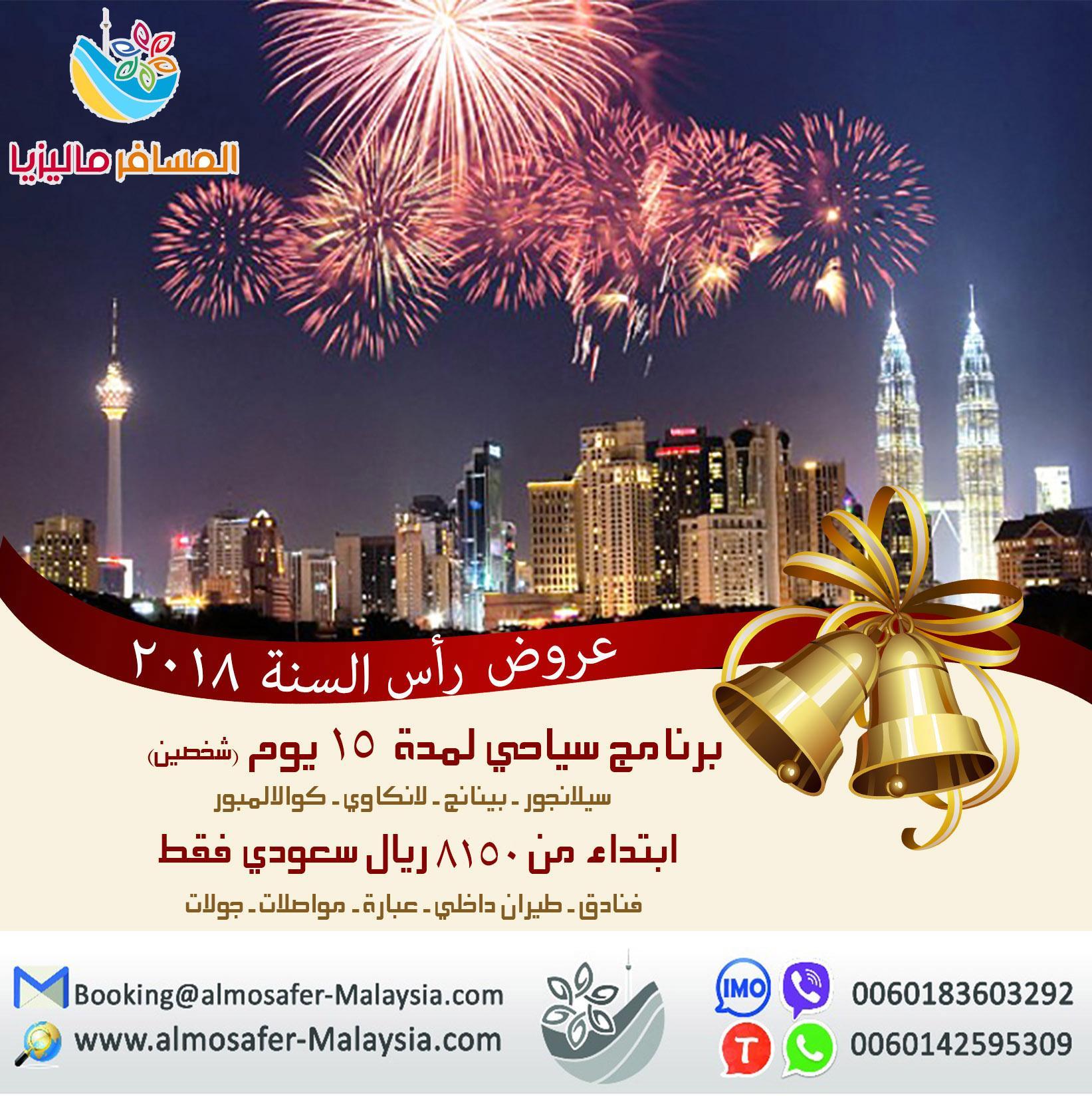 (العام الجديد أحلى معنا في ماليزيا) باكج لمدة 15يوم!