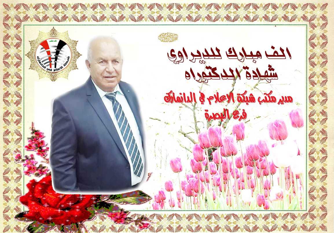 الف مبروك لمدير مكتب شبكة الاعلام عبدالامير الديراوي  لمنحه شهادة الدكتوراه من معهد العلماء والتاريخ