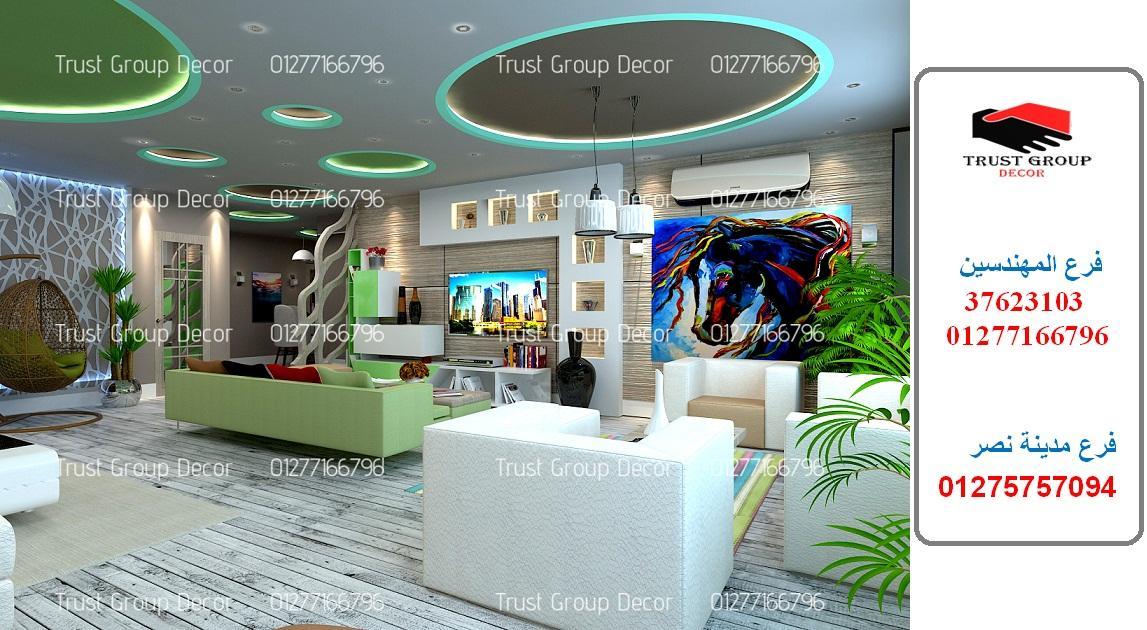 شركة ديكورات 537561256.jpg