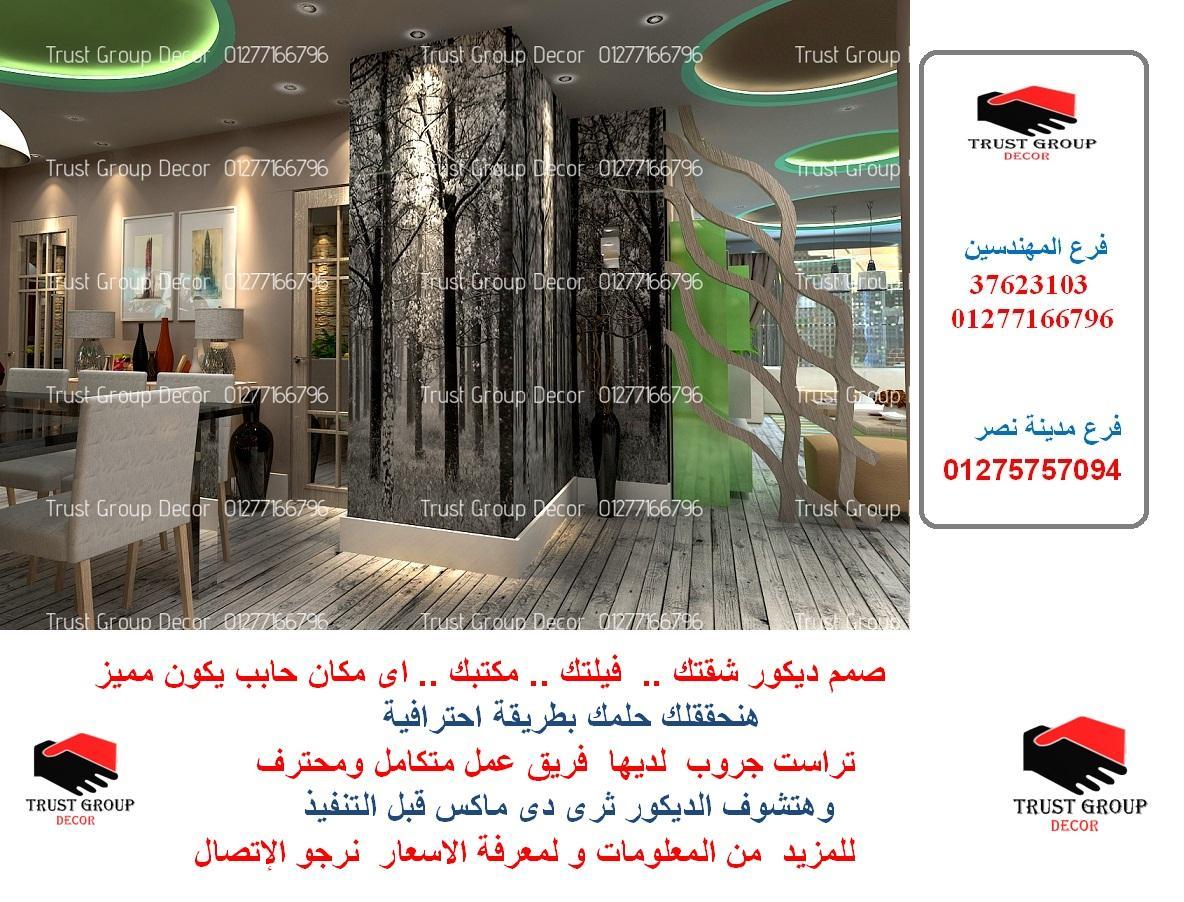 شركة تشطيبات شقق ( فرع مدينة نصر  01275757094 ) 350309506