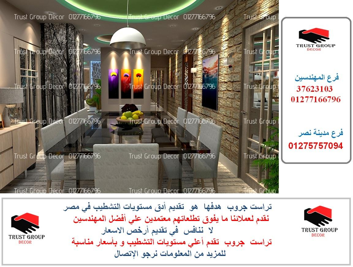 شركة تشطيبات شقق ( فرع مدينة نصر  01275757094 ) 857327805