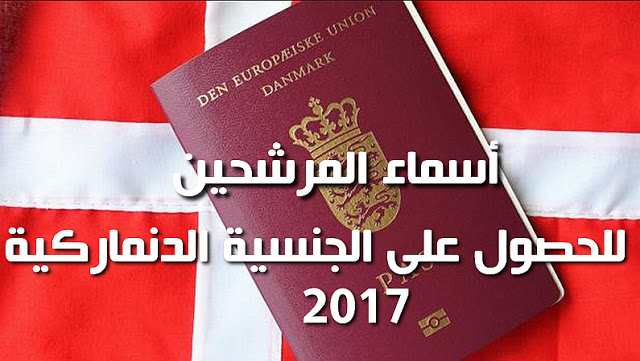 أسماء المرشحين للحصول على الجنسية الدنماركية لعام 2017-2018