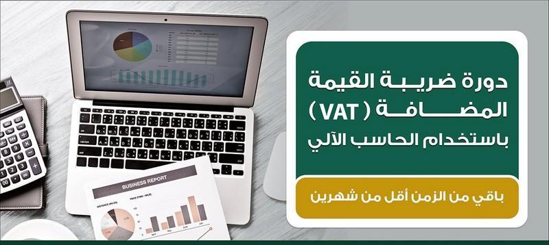 ضريبة القيمة المضافة vat
