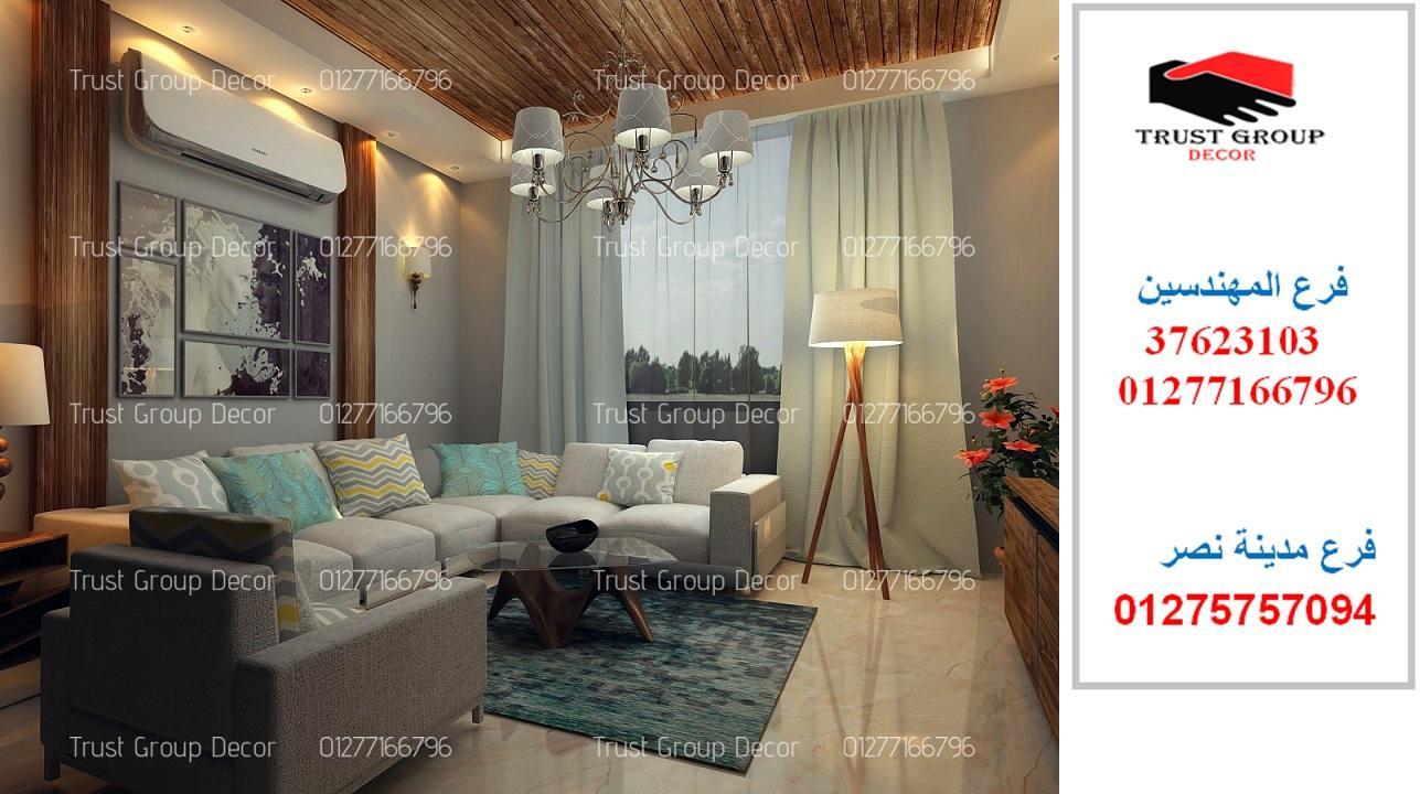 شطب شقتك باقل التكاليف ( فرع مدينة نصر 01275757094 )  780184378