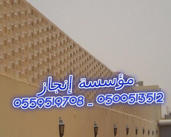 موسسة إنجاز للمظلات السواتر 0500513512 0559519708