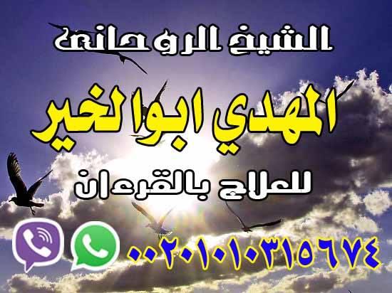 اكبر روحاني المغرب00201010315674