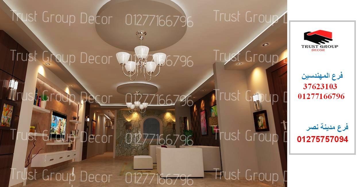 شركة تشطيبات وديكورات ( فرع مدينة نصر 01275757094 )    834372289