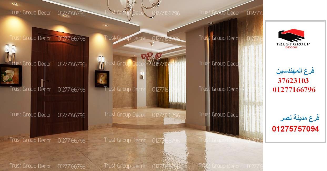 شركة تشطيبات وديكورات ( فرع مدينة نصر 01275757094 )    922696896