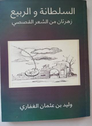 الشاعر والاديب وليد عثمان خلاف الغفاري 657783880.jpg