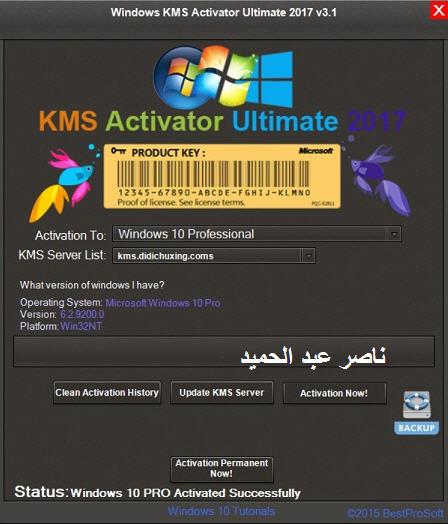 أحدث إصدار أداة تفعيل الويندوز 456639801.jpg