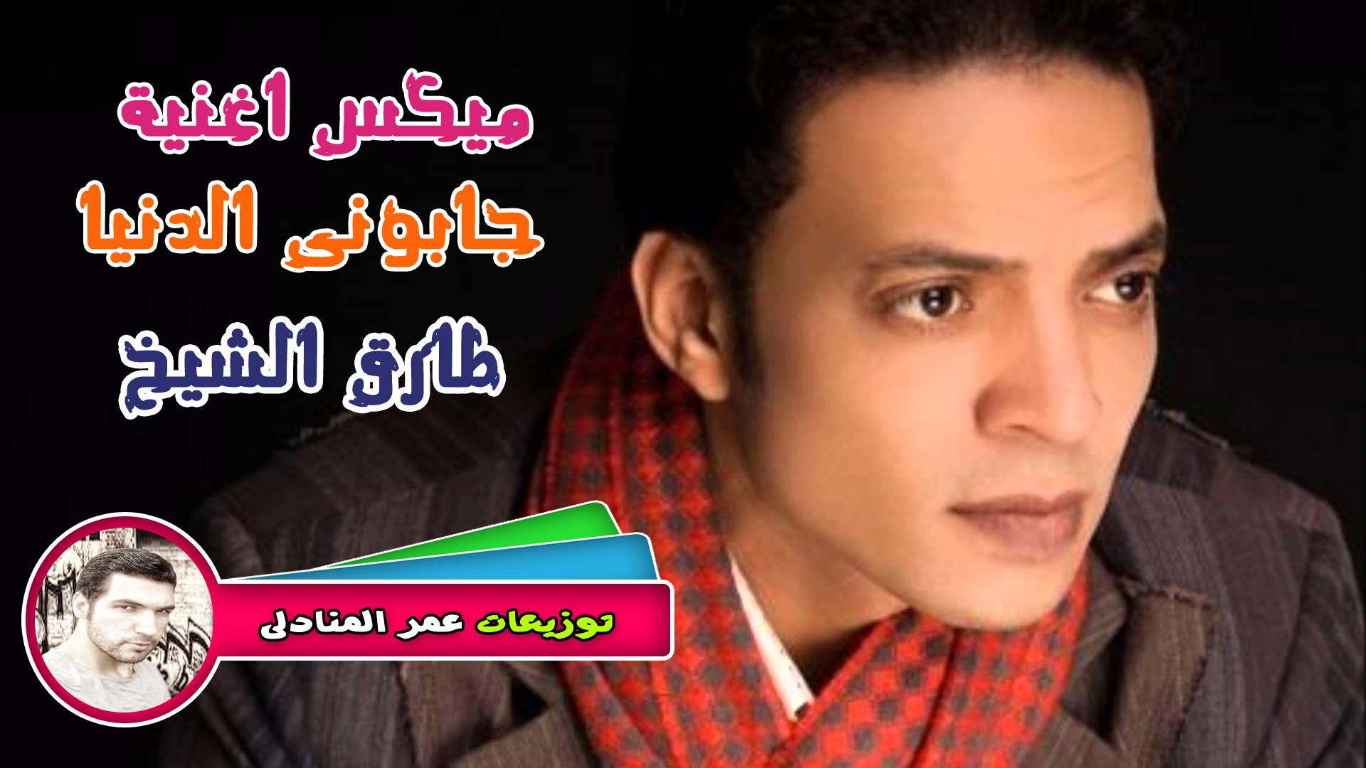 حصريا اغنية جابونى الدنيا غناء طارق الشيخ توزيع درامز عمر