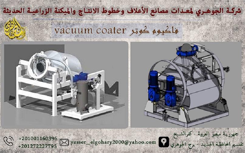 فاكيوم كوتر معدات مصانع الأعلاف 609093561.jpg